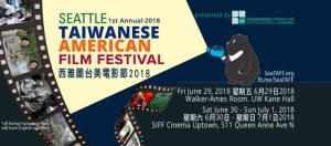 Seattle Taiwanese American Film Festival 2018 西雅圖台美電影節 2018 @ Uptown Cinemas | Seattle | WA | United States